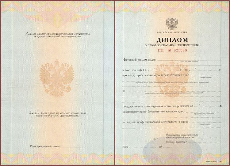 диплом государственного и установленного образца - фото 5