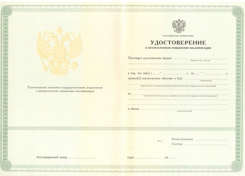 Сертификат Негосударственного Образца - фото 9